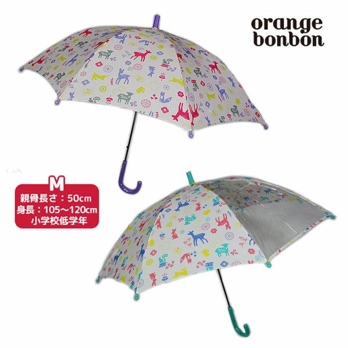 オレンジボンボン(orange bonbon)ファニーアニマル柄カサ-1602【M50cm】【宅配便】