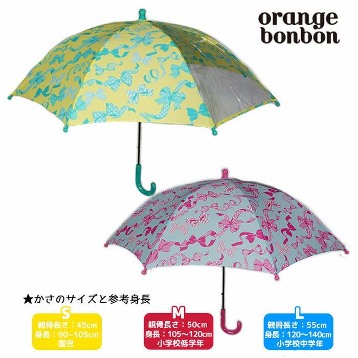 オレンジボンボン(orange bonbon)くるくるリボン柄カサ-1601【S・M・L】【宅配便】