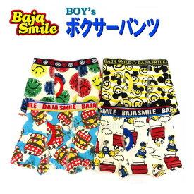 【メール便送料無料】Baja Smile(バハスマイル)4柄ボクサーパンツ パンツ インナー 子供服 下着 95 100 110 120 130 140
