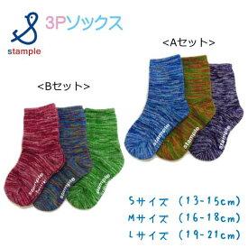 【秋物新作】stample(スタンプル)フローズンクルーソックス3足組【メール便可能】