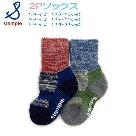 【秋冬物新作】stample(スタンプル)パイルストーンクルーソックス2足組【メール便可能】