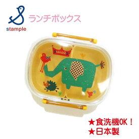 【2019春物新作】stample(スタンプル)お弁当箱 ランチボックス【メール便不可】