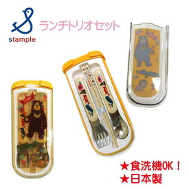 【2019春物新作】stample(スタンプル)ランチトリオセット【メール便可能】