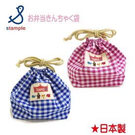 【2019春物新作】stample(スタンプル)お弁当きんちゃく袋【メール便可能】