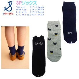 【2020新作】stample(スタンプル)ねこショートソックス3足組【メール便可能】 靴下 キッズ 男の子 女の子 秋 春 ジュニア 小学校 かわいい