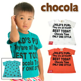 【50%OFFSALE】chocola(ショコラ)ロゴ&ドット半袖Tシャツ【メール便可能】 子供服 2020 夏 tシャツ キッズ 100cm 110cm 120cm 130cm 140cm