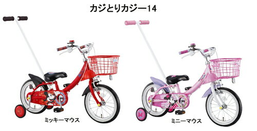アイデス (ides) かじとり カジー14<完成品>★今なら自転車カバープレゼント!【クレジットOK!】アイデス子供用自転車 カジとりmarron
