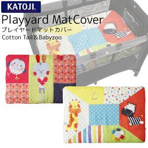 【在庫限り!特価品】 カトージ  プレイヤード マット カバー【KATOJI】 プレイマット ミニベッド