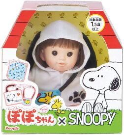 ぽぽちゃん×SNOOPY(ぽぽちゃん スヌーピー)【ピープル】お人形