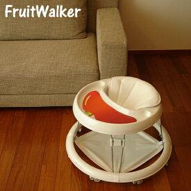 FruitWaiker フルーツウォーカー 今ならウォーカーポーチプレゼント!【送料無料(北海道・沖縄県除く)】フルーツプレート3枚付き ストッパーシート付き 歩行器 歩行機 ベビーウォーカー S51Concept marron
