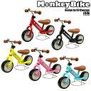 (今だけ!特別価格&送料無料) MonkeyBike モンキーバイク 【クレジットOK】 S51Concept バランスバイク キックバイク トレー…