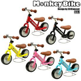 MonkeyBike モンキーバイク トートバック付き 【S51Concept】 バランスバイク キックバイク トレーニングバイク ランニングバイク 足けり自転車