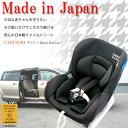 [送料無料] 安心の日本製 CHIDORI チドリ Black Edition 781282 【クレジット、代引きOK】 限定品 チャイルドシート 新生児…