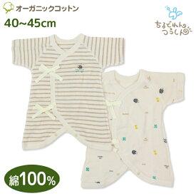 新生児 肌着セット ベビー 赤ちゃん 小さめ 小さい フライス コンビ肌着 オーガニックコットン 綿100% 2枚セット 外縫い 低体重児 未熟児 早産児 プリミーサイズ SANDRADEE 出産祝い ギフト 40-45cm