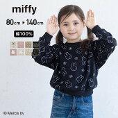 miffy/ミッフィートレーナー