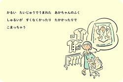 アルトタスカル/ちいさなふく(肌着)