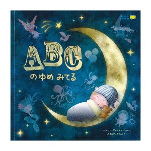 絵本 4歳 ABCのゆめみてる(新装版) 海外絵本えほん 幼児 4歳向け abc 英単語 アルファベット 英語 海外 ワールドライブラリー お誕生祝い 誕生日 お祝い 男の子 男子 女の子 女子 子供 キッズ