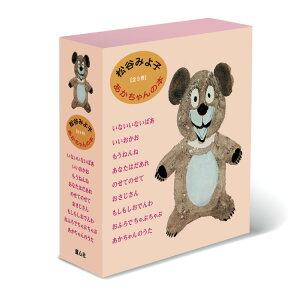 赤ちゃん 絵本 松谷みよ子 あかちゃんの本 9巻セット赤ちゃん絵本セット 9巻セット 絵本セット 赤ちゃん絵本 書籍 本 松谷みよ子 赤ちゃんの本 0歳から いないいないばあ いいおかお ベビー