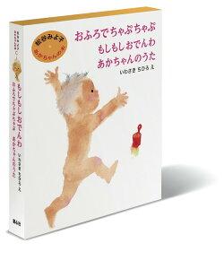 赤ちゃん 絵本 松谷みよ子 あかちゃんの本 Cセット赤ちゃん絵本セット 赤ちゃん絵本 書籍 本 松谷みよ子 赤ちゃんの本 0歳から もしもしおでんわ おふろでちゃぷちゃぷ あかちゃんのうた ベ