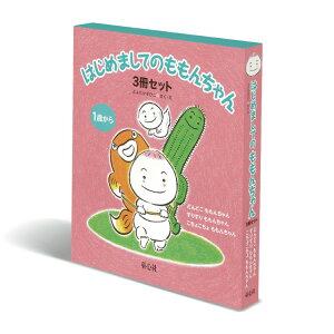 絵本 1歳から はじめましてのももんちゃんセットももんちゃん絵本 ももんちゃん 絵本セット 3冊セット どんどこももんちゃん すりすりももんちゃん こちょこちょももんちゃん 幼児絵本 書
