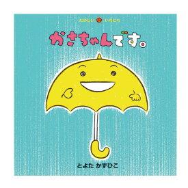 絵本 0歳 1歳から かさちゃんです。えほん 赤ちゃん 1歳 2歳 書籍 とよたかずひこ 傘 かさ 読み聞かせ 子供 子ども こども 男の子 女の子 出産祝い お誕生祝い 誕生日 お祝い プレゼント ギフト プチギフト 贈り物 国内絵本