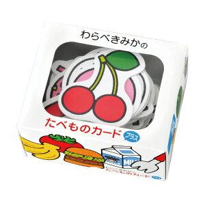 知育玩具 1歳から 食べ物カード わらべきみかの たべものカード プラス知育 玩具 たべものカード 食べ物 食器 おままごと ひらがな 学習 カード カード玩具 カード知育 おもちゃ オモチャ 赤