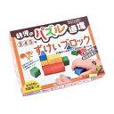 幼児 教材 3歳から 幼児のパズル道場 ずけいブロック図形ブロック ブロック 積み木 つみ木 算数教材 3歳 4歳 5歳 図形…
