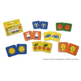 おもちゃ カードゲーム 3歳から ミッフィー メモリーゲーム神経衰弱 ゲーム ミッフィーおもちゃ カード 16組32枚 キッズ 子供 子ども 女の子 女子 女 おしゃれ かわいい 誕生日 ギフト プチギフト 贈り物 プレゼント