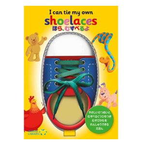 ほら、むすべるよ絵本 えほん 3歳 4歳 幼児 しかけ絵本 仕掛け絵本 しかけえほん 靴紐 練習 靴紐練習 蝶々結び 蝶結び 練習 幼児向け 幼児絵本 読み聞かせ 男の子 女の子 子供 子ども こども