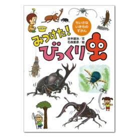 おすすめ 昆虫 図鑑 【初歩から始める】昆虫図鑑のおすすめ人気ランキング20選