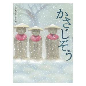 絵本 3歳から かさじぞうえほん 3歳 日本むかし話 昔話 童話 幼児向け絵本 松谷 みよ子 幼児絵本 傘地蔵 子供 読み聞かせ 日本 おすすめ 男の子 女の子 お誕生祝い 誕生日 お祝い 3歳以上 幼児