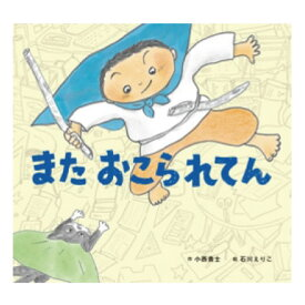 絵本 4歳から またおこられてんえほん 4歳 幼児向け絵本 小西 貴士 幼児絵本 読み聞かせ 日本 おすすめ 男の子 女の子 お誕生祝い 誕生日 お祝い 4歳以上 幼児 子供 こども 子ども 孫 プレゼント ギフト 贈り物