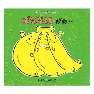 ばななくんがね‥絵本 2歳 バナナ 食べ物 食育 幼児向け絵本 幼児絵本 2歳から 幼児 えほん 向け 読み聞かせ おすすめ 男の子 女の子 子供 子ども こども 国内絵本 日本の絵本 とよたかずひこ