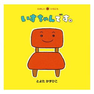たのしいいちにち(既5冊)絵本 セット 3歳 幼児向け絵本 幼児絵本 3歳から まくら リュック 幼児 えほん 向け 読み聞かせ 男の子 女の子 子供 子ども こども 国内絵本 日本の絵本 とよたかず