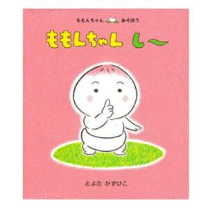 ももんちゃん し〜絵本 0歳 1歳 赤ちゃん 読み聞かせ えほん 赤ちゃん絵本 赤ちゃん向け 0歳1歳から 男の子 女の子 おすすめ かわいい 子供 子ども こども 国内絵本 とよたかずひこ 日本の絵
