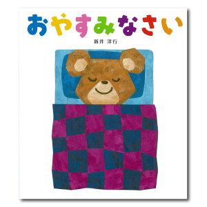 おやすみなさい絵本 セット 0歳 1歳 赤ちゃん しかけ しかけ絵本 仕掛け絵本 あいさつ 挨拶 読み聞かせ えほん 赤ちゃん絵本 赤ちゃん向け 0歳1歳から 男の子 女の子 おすすめ 子供 子ども こ