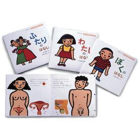 おかあさんとみる性の本(全3巻)絵本 セット 3歳 性 性の絵本 幼児向け絵本 幼児絵本 3歳から 幼児 えほん 向け 読み聞かせ 男の子 女の子 子供 子ども こども 国内絵本 山本直英 日本の絵本 児童書 書籍