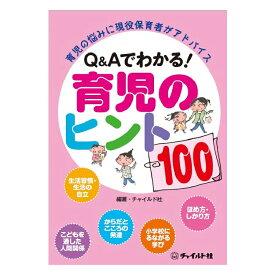Q&Aでわかる育児のヒント100育児の悩み アドバイス ほめ方 しかり方 人間関係 生活習慣 自立 3歳 4歳 5歳 6歳