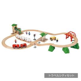 木のおもちゃ 知育玩具 3歳 BRIO トラベルシティセットブリオ 電車おもちゃ 知育 玩具 3歳から おもちゃ 木のレール 線路 木製 木製玩具 玩具 男の子 女の子 子供 子ども こども キッズ かわいい おしゃれ 誕生日 お祝い プレゼント 誕生日プレゼント ギフト 贈り物