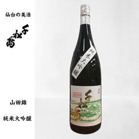 清酒 千松島 純米大吟醸 1800ml      日本酒 一升