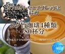【送料無料】 カフェオレやエスプレッソに最適なコク旨コーヒー4種類800gセット! (200g×4袋) 【80杯分】 【アイス可】 【深煎りタイプ】