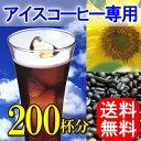 【送料無料】 アイスコーヒー専用豆2種類2kg入り福袋(500g×4袋) 【200杯分】 【アイスコーヒー】