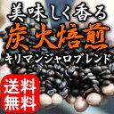 【送料無料】 炭焼キリマンジャロブレンド 2kg (500g×4袋) 【200杯分】 【チモトコーヒー】
