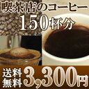 【送料無料】 酸味と香りを楽しむ懐かしい喫茶店のコーヒー福袋!3種類1.5kg入り! (500g×3袋) 【150杯分】