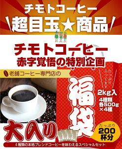 【送料無料】 コーヒー専門店の大入り福袋!4種類2kg...