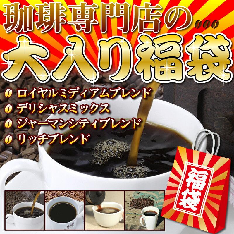 【送料無料】 コーヒー専門店の大入り福袋!4種類2kg入り! (500g×4袋) 【200杯分】 【チモトコーヒー】