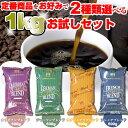 【送料無料】 4種類から選べる喫茶店のコーヒー豆お試しセット!2種類1kg入り! (500g×2袋) 【100杯分】