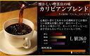 【業務用パック】カリビアンブレンド 500g 【50杯分】 【同梱】 【チモトコーヒー】