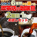 【送料無料】 HOT&ICEの6種類から選べる!喫茶店のコーヒー豆2種類1kgお試しセット! (500g×2袋) 【100杯分】