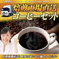 【送料無料】焙煎工場直送コーヒーセット!リピーター様用特別価格!どれを選んでも50%OFF以上!